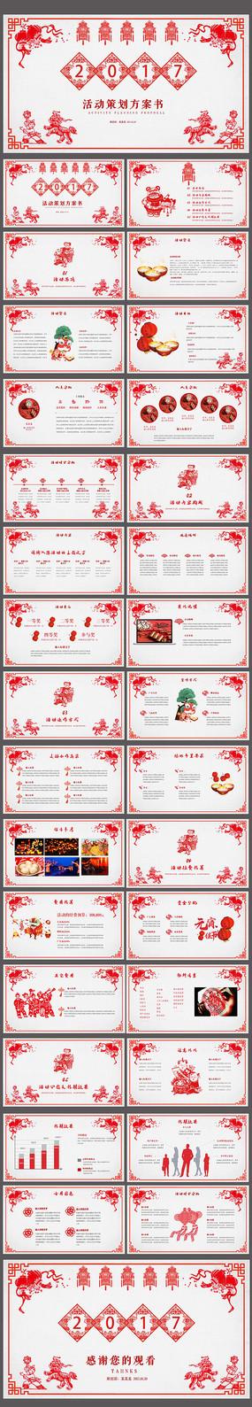 元宵节中国风策划方案PPT