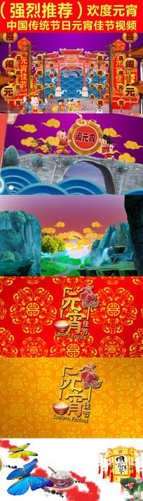 中国传统节日元宵佳节视频