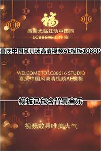 中国风新年贺年开场视频AE模板