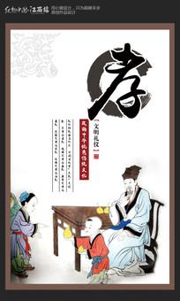 中国风学校文明礼仪文化展板之孝