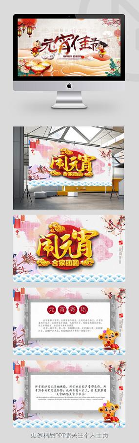 中国风元宵节祝福贺卡PPT模版