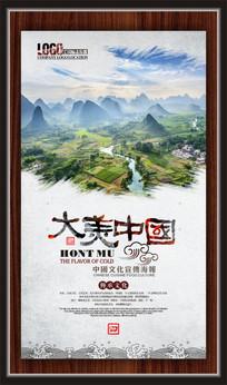 中国旅游展板设计
