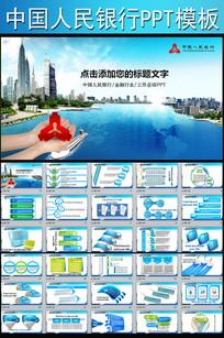 中国人民银行金融理财储蓄PPT