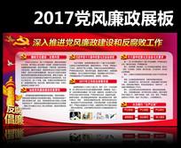 2017年党风廉政建设反腐党建展板