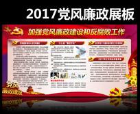 2017年最新加强党风廉政建设展板