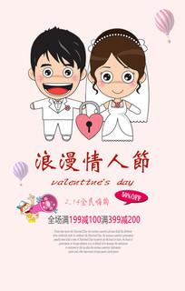2.14粉红浪漫情人节商超促销海报