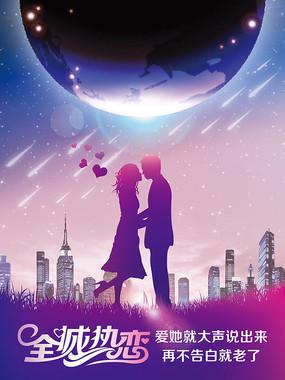 2.14浪漫情人节海报设计