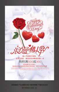 214浪漫情人节活动海报