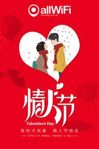 2.14情人节微信宣传H5海报