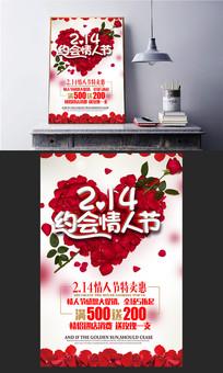 214约会情人节海报