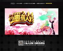 2月14日情人节活动海报