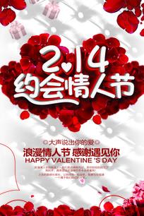2月14约会情人节海报