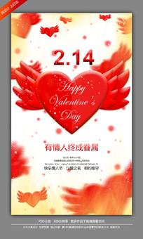 创意爱心情人节海报设计