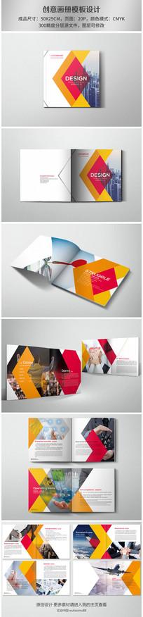 创意时尚企业集团画册