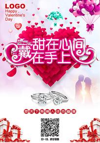 戴在手上甜在心间情人节珠宝海报