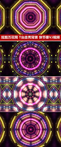 动感舞台led大屏幕背景动感光线圆圈