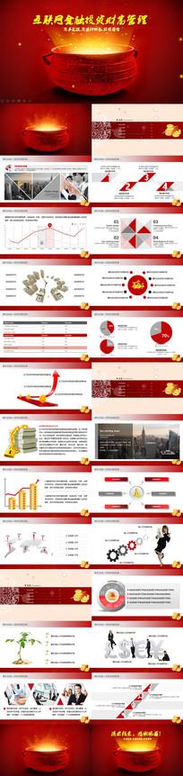 互联网金融理财投资财富管理PPT模板