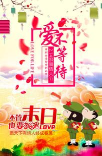 精品2.14情人节海报设计