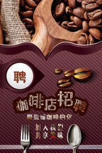 咖啡店招聘宣传海报设计