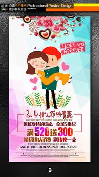 卡通214浪漫情人节促销宣传海报设计