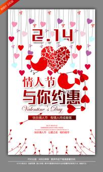 可爱浪漫情人节海报设计