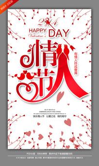 浪漫情人节快乐海报设计