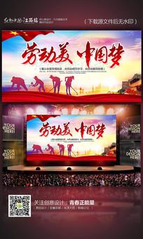 劳动美中国梦五一劳动节宣传海报设计