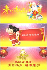 老寿星生日祝福祝寿宴通用版背景视频
