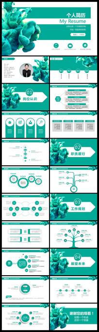 绿色创意精美个人简历述职岗位竞聘PPT模板