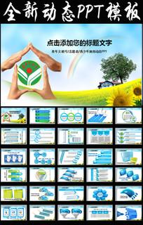 绿色青年文明号动态PPT模板