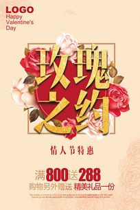 玫瑰之约情人节特惠海报