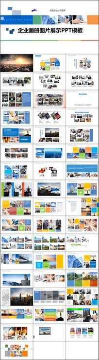 企业宣传与文化图片展示画册PPT