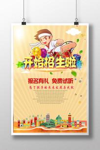 跆拳道招生海报设计