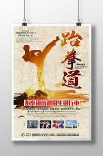 跆拳道招生宣传单页