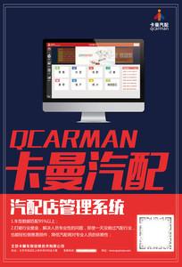 软件管理系统海报设计