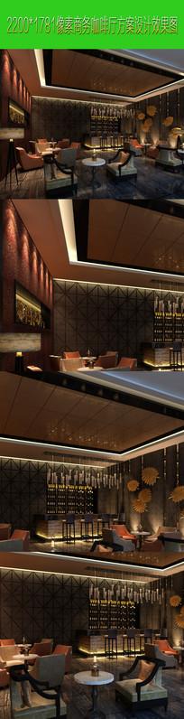 商务咖啡厅方案设计 JPG