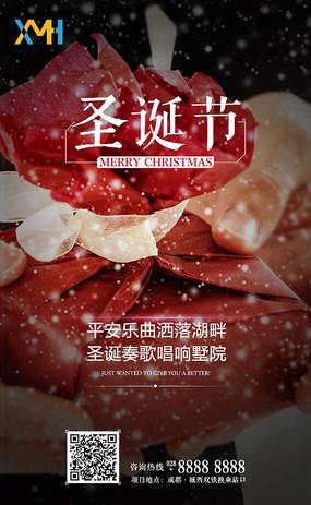 圣诞节平安夜手机端海报 PSD