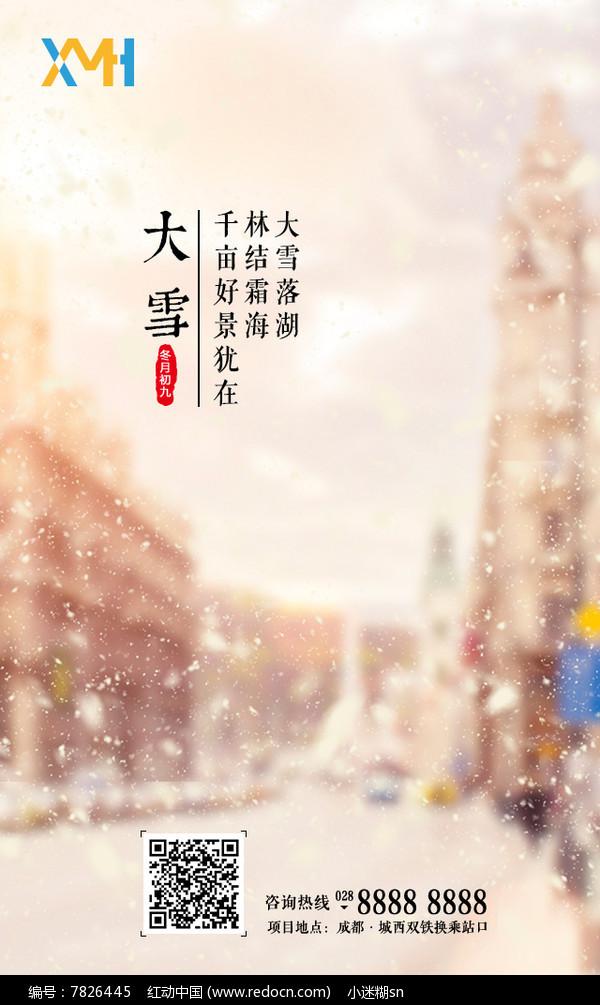 十二节气大雪手机端海报图片