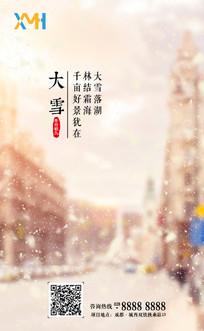 十二节气大雪手机端海报