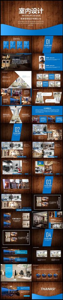 室内设计家居装饰装修公司PPT模板