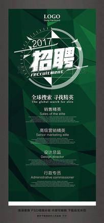 时尚绿色2017企业招聘X展架设计