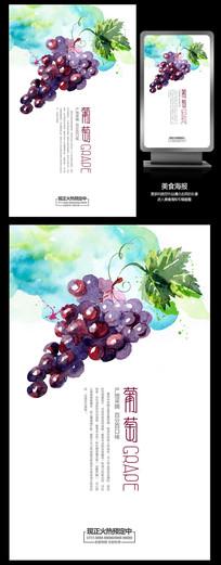 水墨葡萄促销宣传创意海报