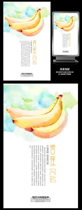 水墨香蕉促销宣传海报设计