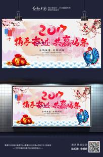 水墨中国风赢战2017海报设计