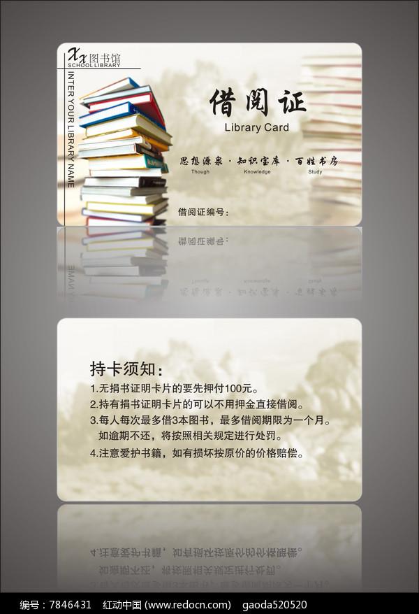 书香风格借阅证图片