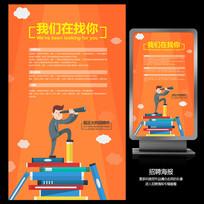 我们在找你创意企业招聘海报