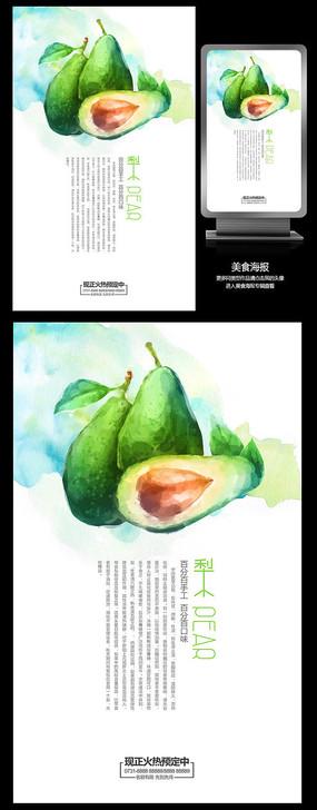 香梨促销宣传海报设计