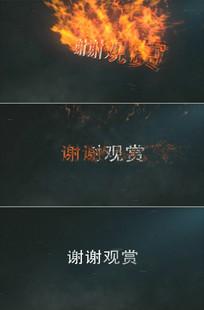 谢谢观赏观看震撼火焰立体文字片尾视频