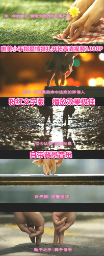幸福小手指爱情故事婚礼开场片头视频