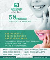 牙科医院优惠券